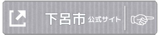 下呂市ホームページ