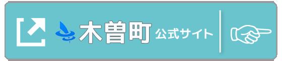 木曽町ホームページ
