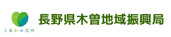 長野県木曽地域振興局
