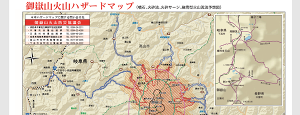 ハザードマップイメージ